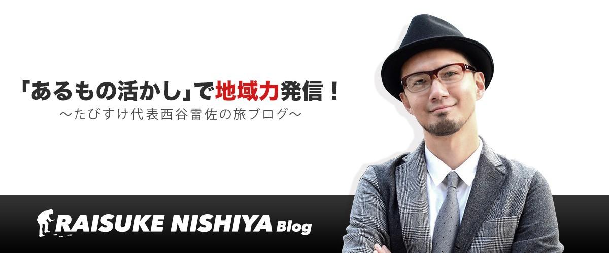 「あるもの活かし」で地域力発信!〜たびすけ代表西谷雷佐の旅ブログ〜