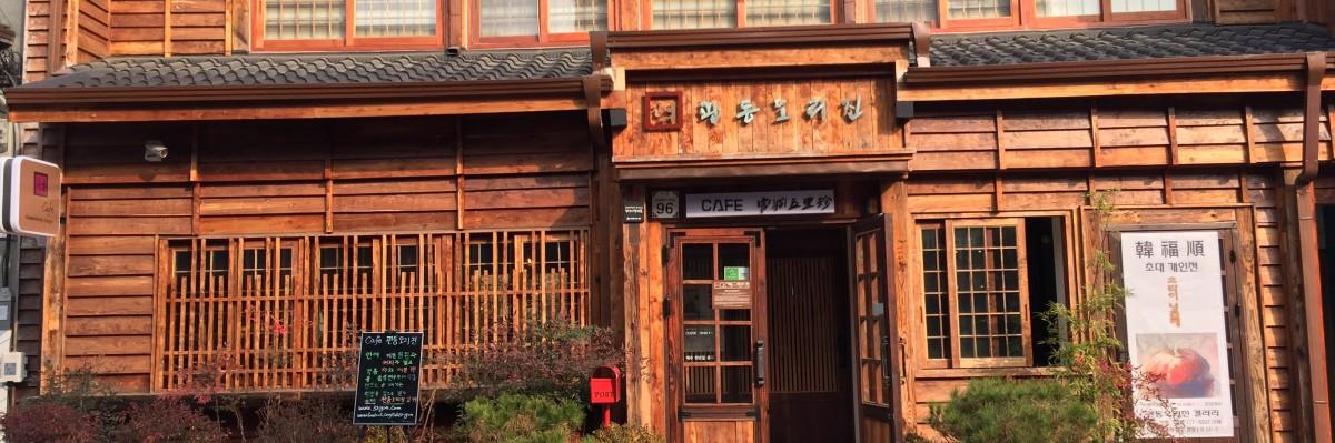 仁川(インチョン)に日本家屋?素通りしていた街に立ち寄る価値の創出!